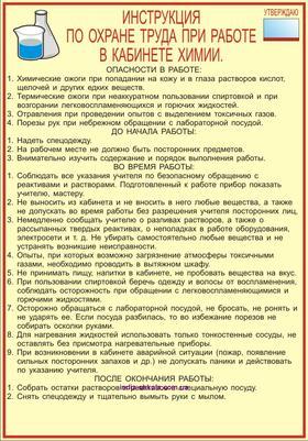 Инструкция По Охране Труда Лаборанта Строительной Лаборатории